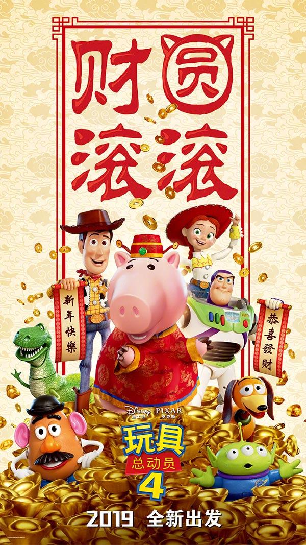 Disney - Toy Story 4